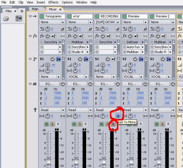 создание монотрека в Audition 3.0